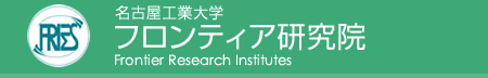 フロンティア研究院(名古屋工業大学) - Frontier Research Institutes