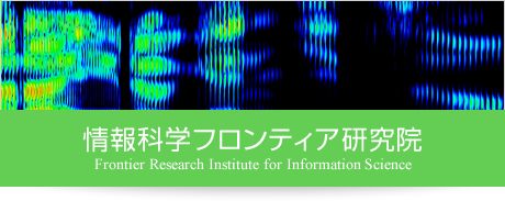 情報科学フロンティア研究院 / Frontier Research Institute for Information Science
