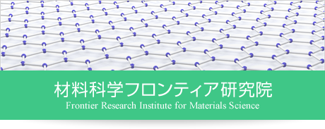 材料科学フロンティア研究院 / Frontier Research Institute for Materials Science