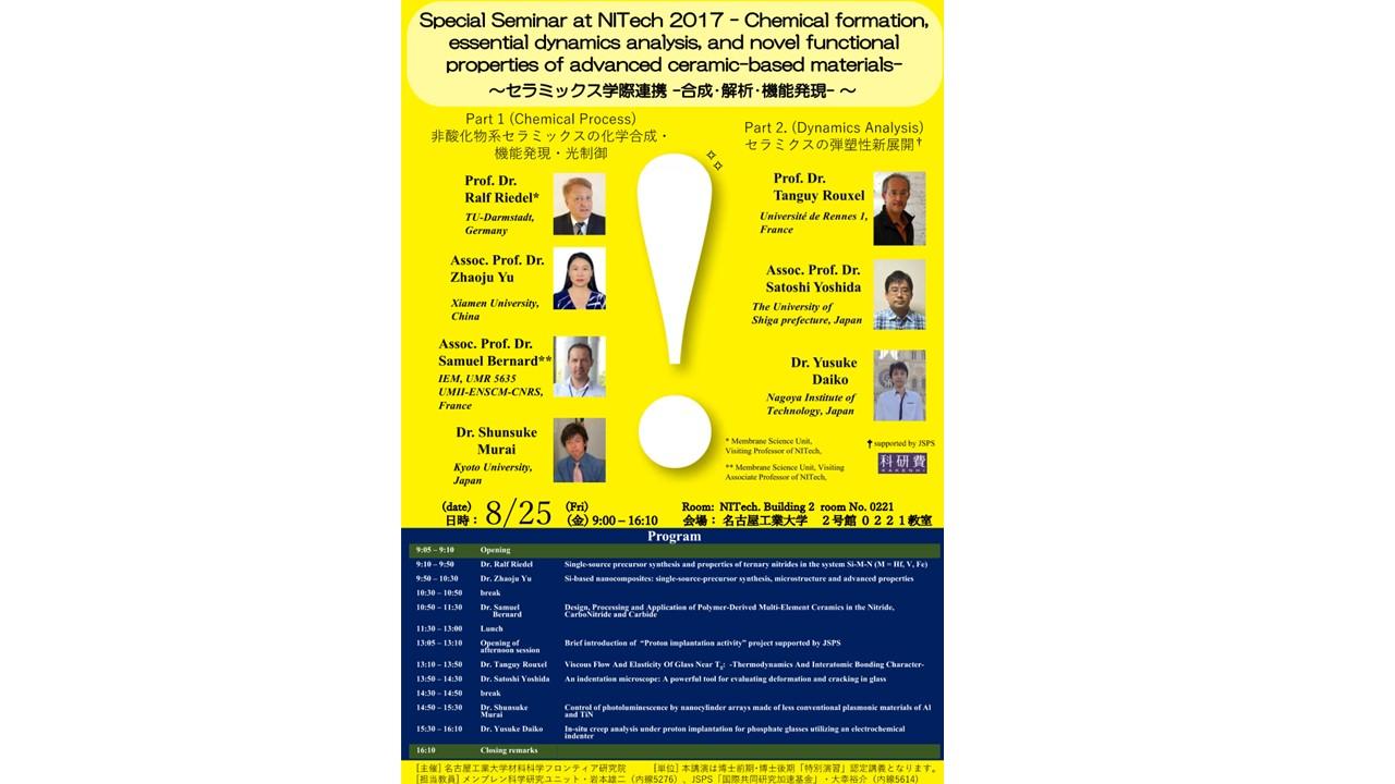 20170825special Seminar at Nitech2017