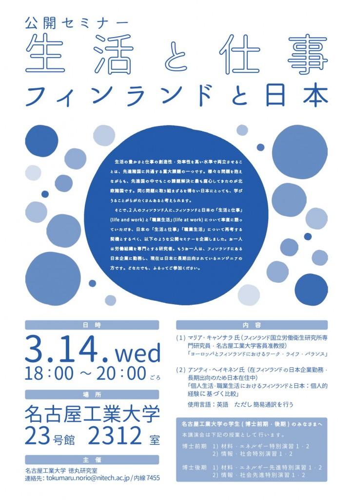 公開セミナー「生活と仕事」ポスター_1