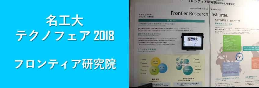 名工大テクノフェア写真1 11.5.2018