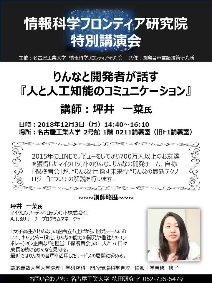 20181203特別講演会ポスター_FINAL