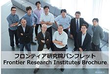 名古屋工業大学フロンティア研究院パンフレット