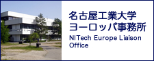 名古屋工業大学ヨーロッパ事務所