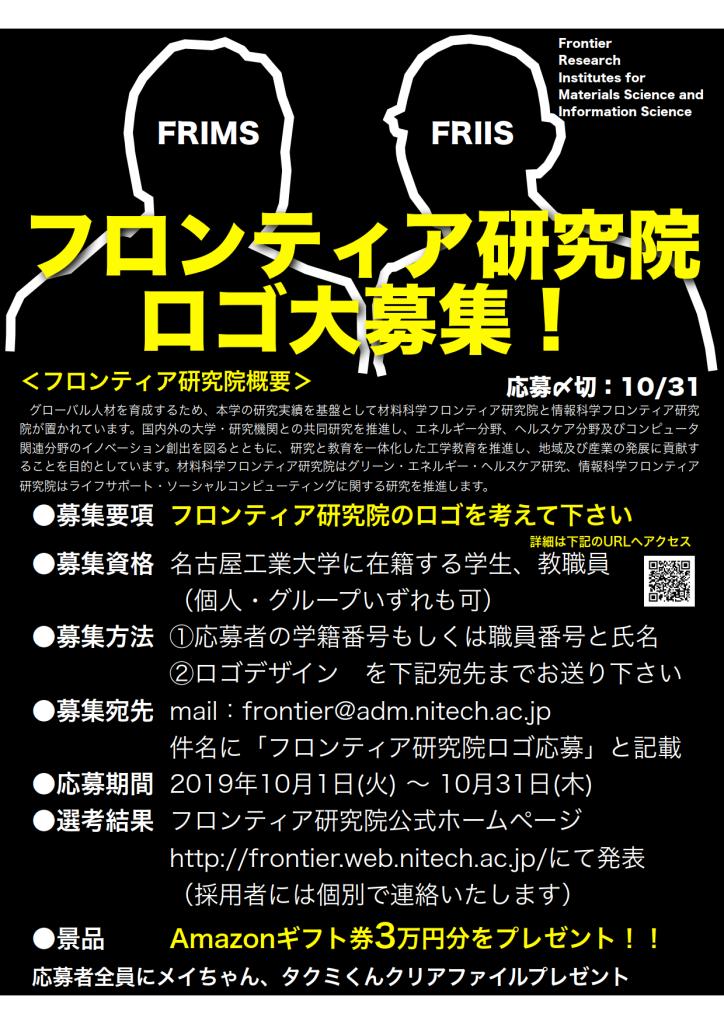 ロゴ募集ポスター 9.10.2019