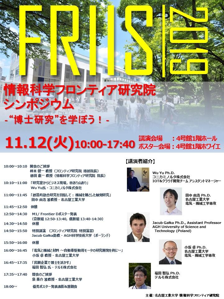 FRIIS Symposium_rev_AY3