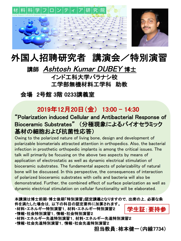 Special Seminar Poster 12.20.2019
