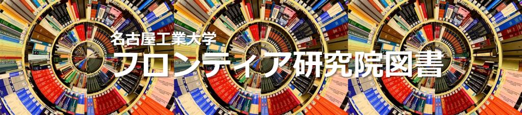 LIBRARY HP用フロントバナー