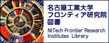 名古屋工業大学 フロンティア研究院 図書