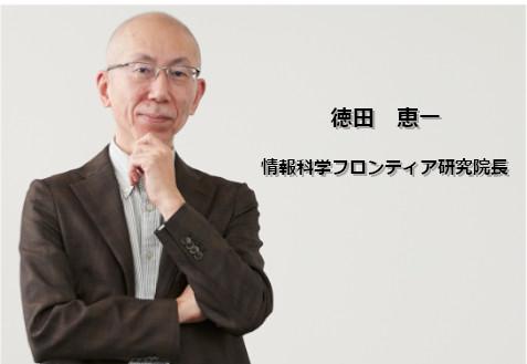徳田院長NEWS&Topics2