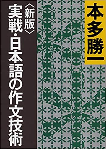 表紙 実践日本語の作文技術