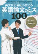 表紙 英文校正会社が教える英語論文のミス100