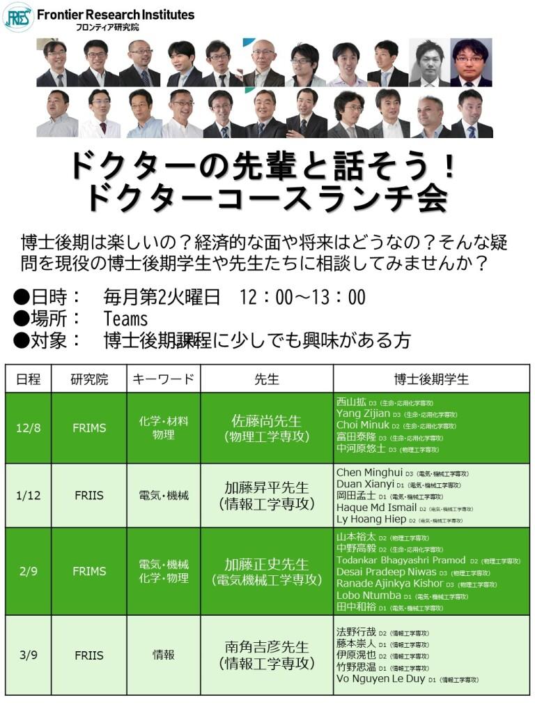 ドクターコースランチ会ポスター_ウェブサイト用