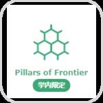 Pillars of Frontierタブ